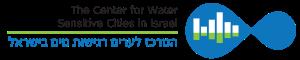 המרכז לערים רגישות מים בישראל